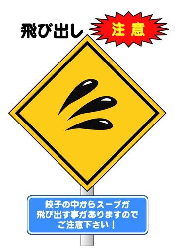 飛び出しA4.3.jpg